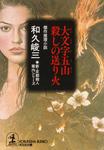 大文字五山 殺しの送り火-電子書籍