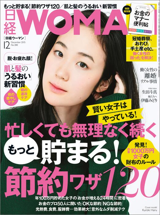 日経ウーマン 2015年 12月号 [雑誌]拡大写真