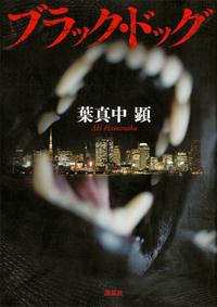 ブラック・ドッグ-電子書籍