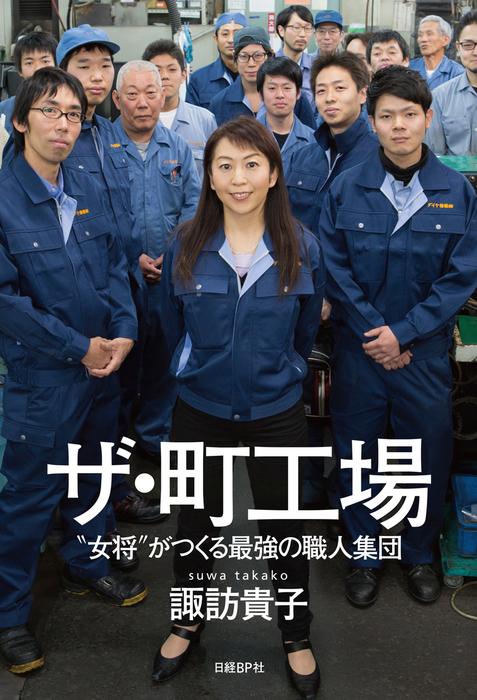 ザ・町工場 「女将」がつくる最強の職人集団拡大写真