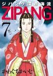 ジパング 深蒼海流(7)-電子書籍