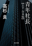 青年社長【上下 合本版】-電子書籍