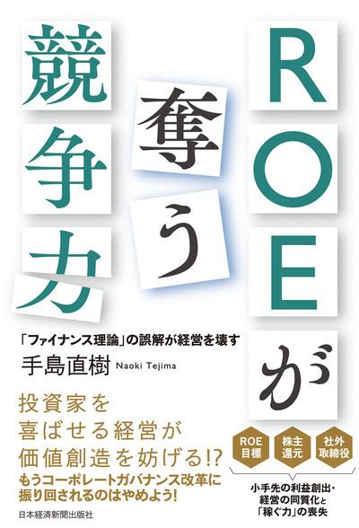 ROEが奪う競争力--「ファイナンス理論」の誤解が経営を壊す-電子書籍