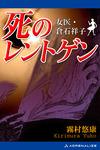 女医・倉石祥子(7) 死のレントゲン-電子書籍