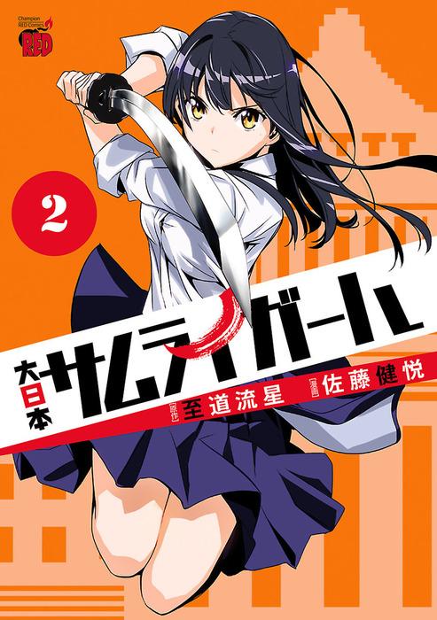 大日本サムライガール 2-電子書籍-拡大画像