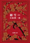 細雪(中)-電子書籍