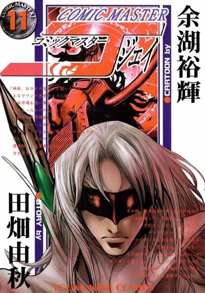 コミックマスターJ / 11-電子書籍