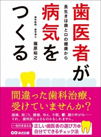 歯医者が病気をつくる-電子書籍