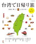 台湾で日帰り旅 鉄道に乗って人気の街へ