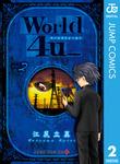 World 4u_ 2-電子書籍