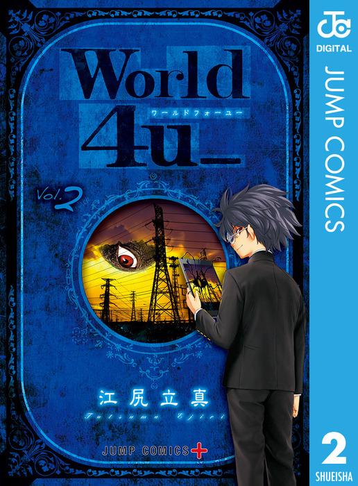 World 4u_ 2拡大写真