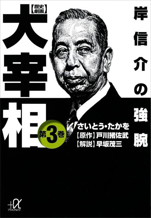 歴史劇画 大宰相 第三巻 岸信介の強腕拡大写真