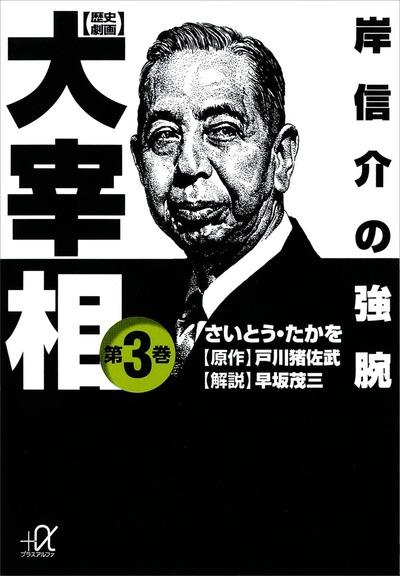歴史劇画 大宰相 第三巻 岸信介の強腕-電子書籍