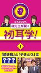 林先生が驚く初耳学! 【1】-電子書籍