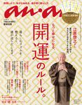 anan (アンアン) 2016年 10月12日号 No.2023-電子書籍