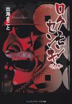ロクモンセンキ<上>-電子書籍