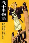 弐十手物語(24)-電子書籍