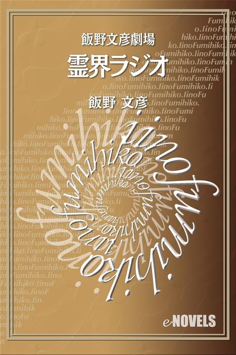 飯野文彦劇場 霊界ラジオ-電子書籍-拡大画像