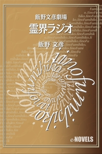 飯野文彦劇場 霊界ラジオ-電子書籍