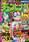 週刊少年チャンピオン2016年41号-電子書籍