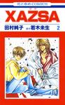 XAZSA(ザザ) 2巻-電子書籍