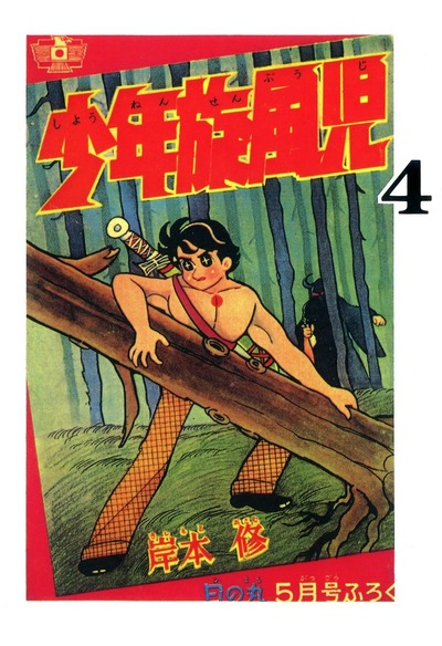 少年旋風児 (4)-電子書籍