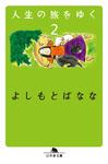 人生の旅をゆく2-電子書籍