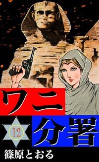 ワニ分署 (12) 激追!熱砂のエジプトの章