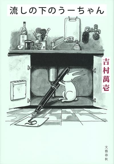 流しの下のうーちゃん-電子書籍