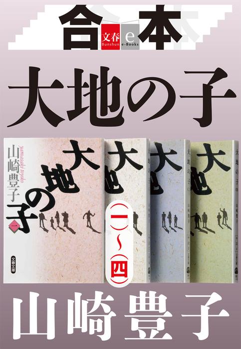 合本 大地の子(一)~(四)【文春e-Books】拡大写真