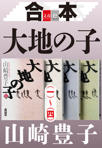 合本 大地の子(一)~(四)【文春e-Books】-電子書籍