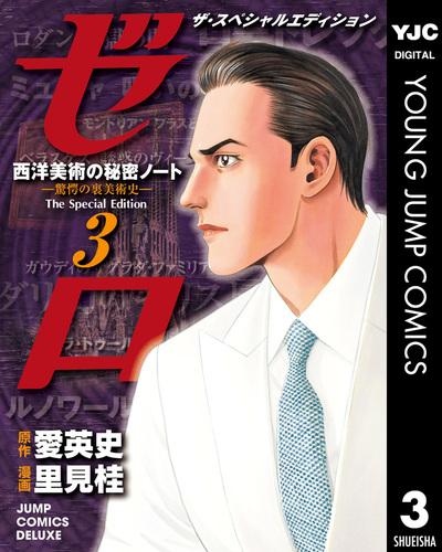 ゼロ The Special Edition 3 西洋美術の秘密ノート―驚愕の裏美術史―-電子書籍