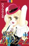 東京BABYゲーム(1)-電子書籍