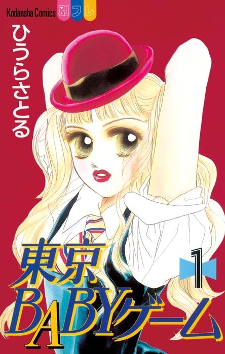 東京BABYゲーム(1)拡大写真