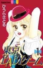 「東京BABYゲーム」シリーズ