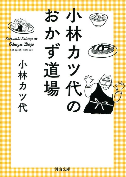 小林カツ代のおかず道場-電子書籍-拡大画像