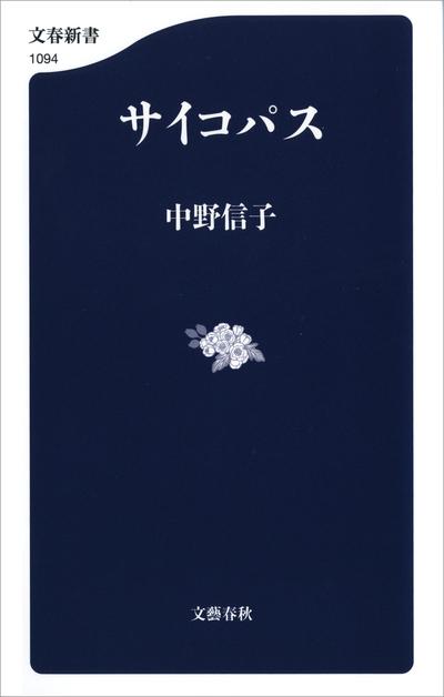 サイコパス-電子書籍