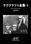 ラヴクラフト全集4-電子書籍