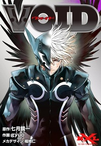 VOID【ヴォイド】-電子書籍