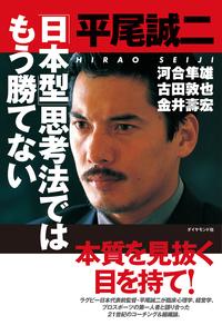 「日本型」思考法ではもう勝てない-電子書籍