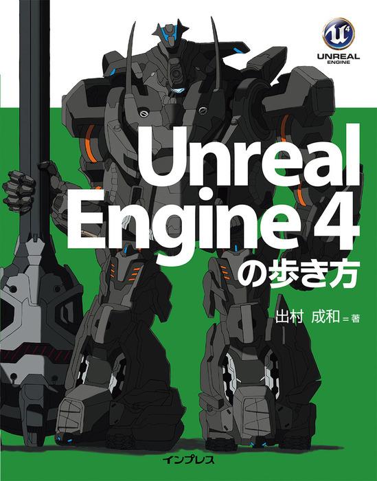 Unreal Engine 4の歩き方拡大写真