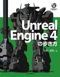 Unreal Engine 4の歩き方-電子書籍