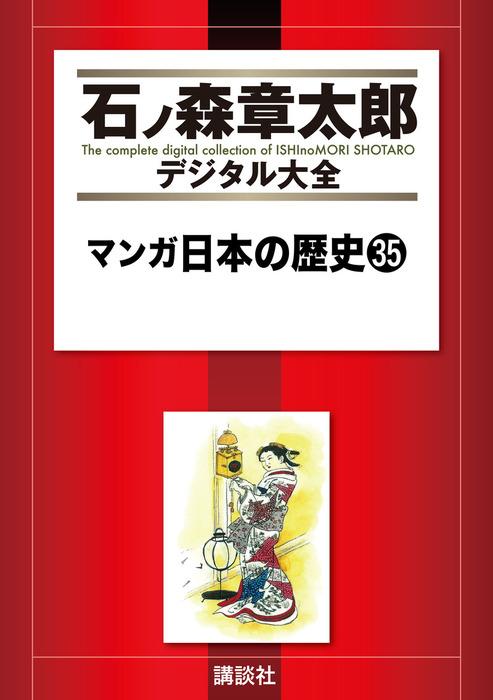 マンガ日本の歴史(35)拡大写真