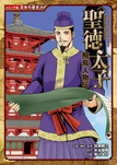 コミック版 日本の歴史 飛鳥人物伝 聖徳太子-電子書籍