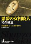 悪夢の女相続人-電子書籍