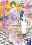 レディ・ヴィクトリア ロンドン日本人村事件-電子書籍