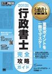 行政書士教科書 行政書士完全攻略ガイド 2013年版-電子書籍