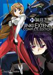 JINKI:EXTEND コンプリート・エディション(1)-電子書籍