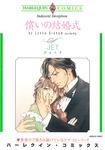 償いの結婚式-電子書籍