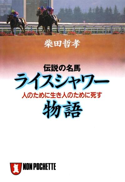 伝説の名馬 ライスシャワー物語-電子書籍